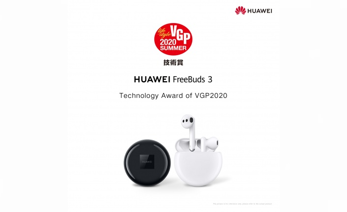 HUAWEI FreeBuds 3 ve FreeBuds 3i'nin Aktif Gürültü Engelleme özelliği VGP tarafından çifte ödüle layık görüldü